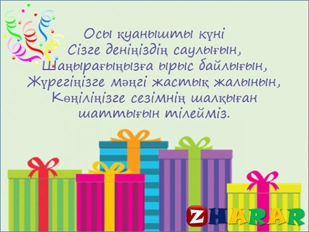 Tuylғan Kүnge құttyқtau Tilekter Tugan Kunge Tilek Tuғan Kүn құtty Bolsyn Pozdravleniya S Dnem Rozhdeniya Na Kazahskom Yazyke Tugan Kunge K Gaming Logos Logos