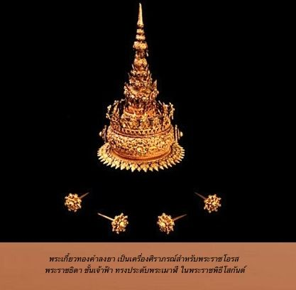 Thailand  young prince and princess's crown for royal ceremony