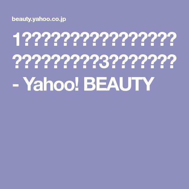 1ヶ月で太ももがグングン細くなる!プロが教える「毎日3分マッサージ」 - Yahoo! BEAUTY
