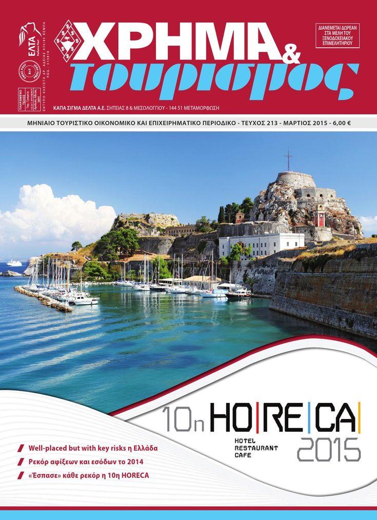 Τεύχος Χρήμα & Τουρισμός - Μάρτιος 2015