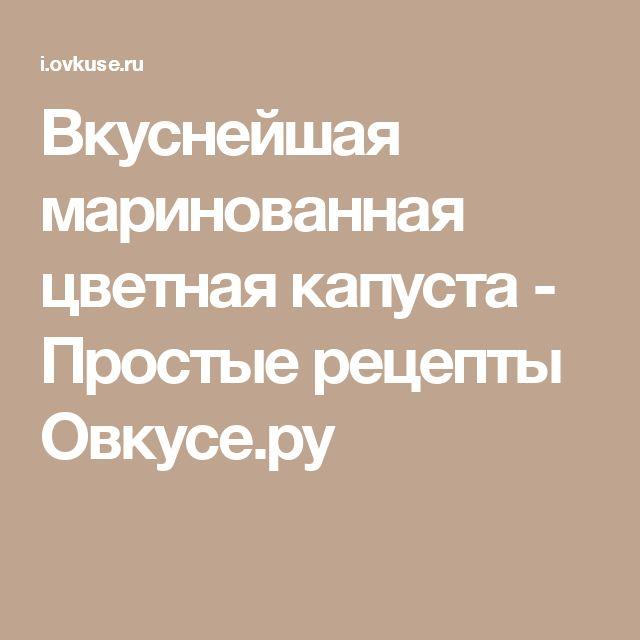Вкуснейшая маринованная цветная капуста - Простые рецепты Овкусе.ру