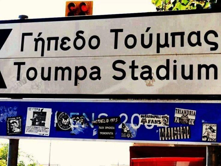 TOUMPA STADIUM | PAOK -G4-