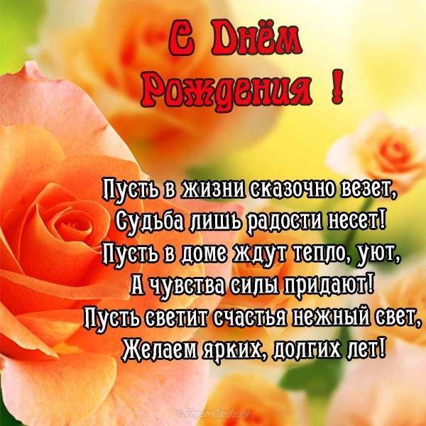 Otkrytki S Dnem Rozhdeniya Prepodavatelyu 43 Foto Birthday Wishes And Images Birthday Wishes Birthday