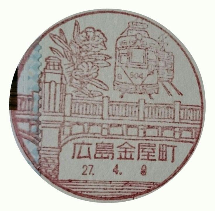 広島県 金屋町郵便局 風景印