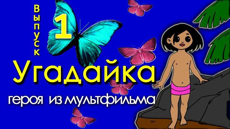 Угадайка героя из мультфильма Маугли Выпуск 1