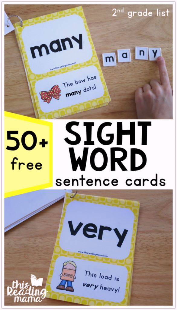 Free second grade sight word sentence cards. Easy way to build sight word fluency in second grade.