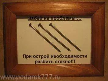 подарок прикол в рамочке: 15 тыс изображений найдено в Яндекс.Картинках