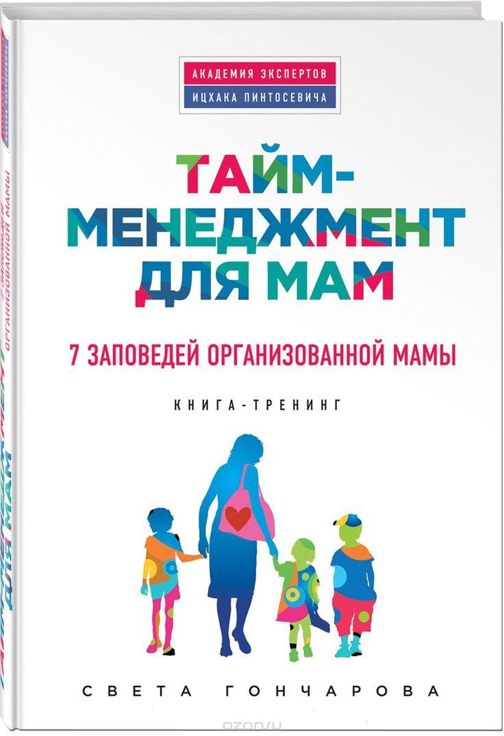 Купить книгу «Тайм-менеджмент для мам. 7 заповедей организованной мамы» автора Света Гончарова и другие произведения в разделе Книги в интернет-магазине OZON.ru. Доступны цифровые, печатные и аудиокниги. На сайте вы можете почитать отзывы, рецензии, отрывки. Мы бесплатно доставим книгу «Тайм-менеджмент для мам. 7 заповедей организованной мамы» по Москве при общей сумме заказа от 3500 рублей. Возможна доставка по всей России. Скидки и бонусы для постоянных покупателей.