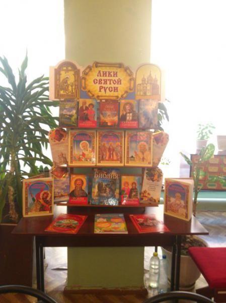 Книжные выставки детских библиотек | Централизованная библиотечная система Ельца