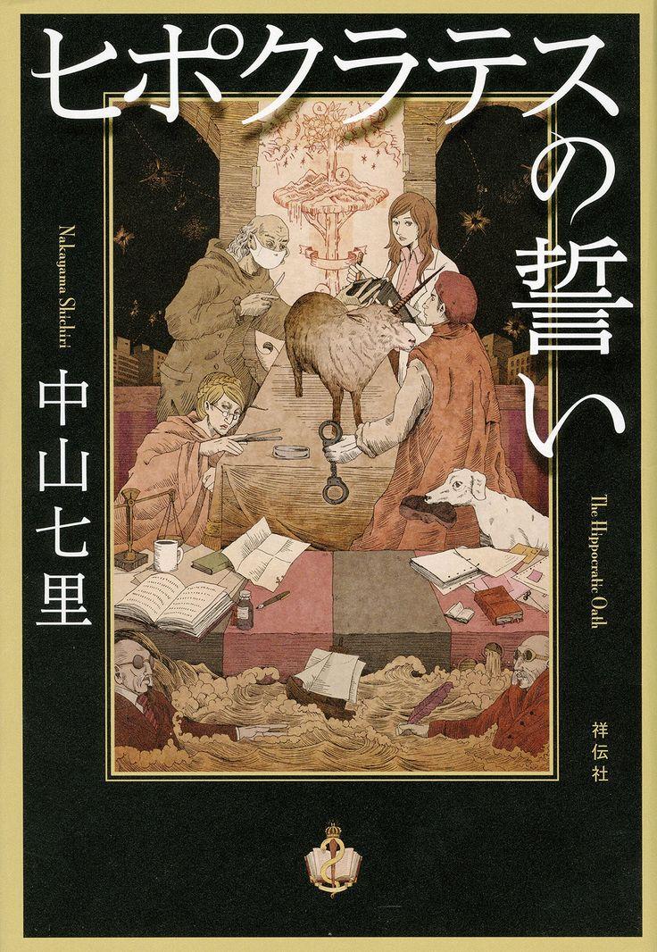 Amazon.co.jp  ヒポクラテスの誓い  中山七里  本  日本文学
