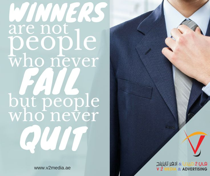 Inspirational Quotes Winners are not people who never fail, but people who never quit! #ConceptCreation #CorporateIdentity #VisualIdentity #Logos #Design & #Layout #CorporateStationery #CorporateProfile #Catalogues #Folders #PaperBags #Brochures #Leaflets & #Flyers #Business #cards #Posters #Stickers #PopUp #Banners #RollUp Banners #Danglers #ShelfTalkers #EventBranding #print #printing #printingpress #dubai #cheap #affordable #quality #trading www.v2media.ae