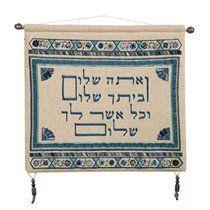 Yair Emanuel bordado de lino Ve'Ata Shalom colgar de la pared - Azul |  Decoración del hogar