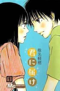 Kuronuma Sawako's one wish in life is to make friends. That's a difficult proposition when everyone who meets this high school student cowers in terror! She just wants to be like her classmate Kazehaya-kun, a laid-back, easygoing guy. This series has a Manga, Anime and a Live Action movie. :)