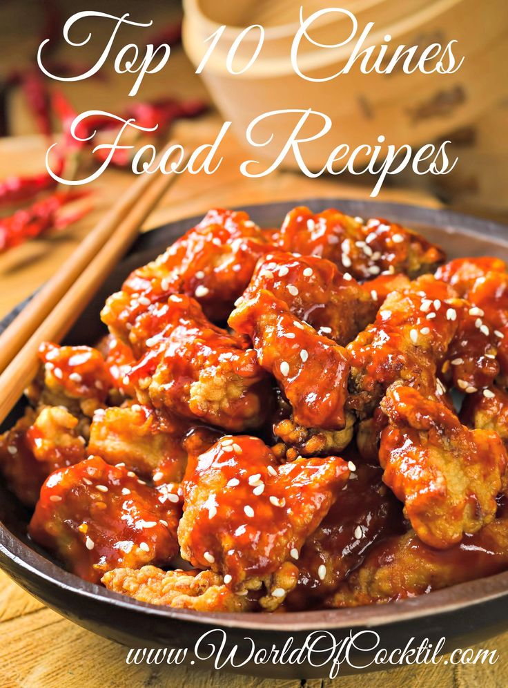 What follows taste a piece of china? Prepare your home 10 best Chinese recipes. We guarantee that you will enjoy.