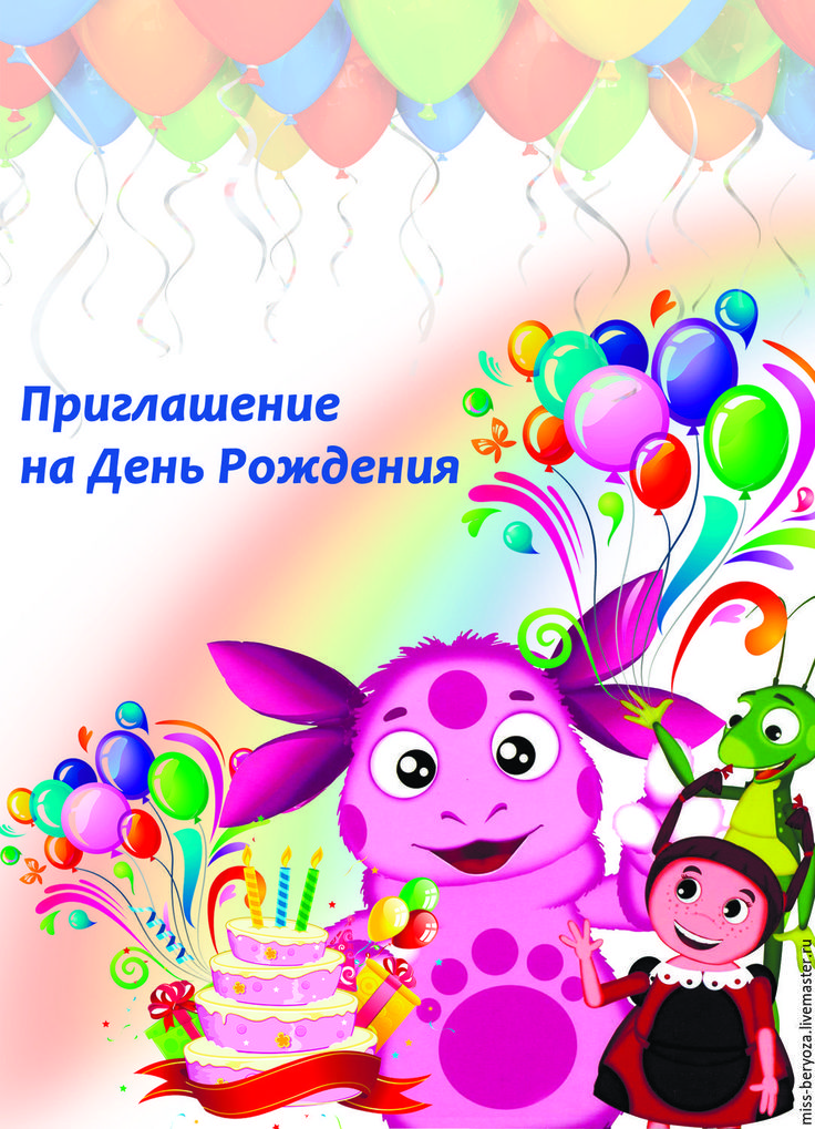 """Приглашение на День Рождения """"Лунтик"""""""