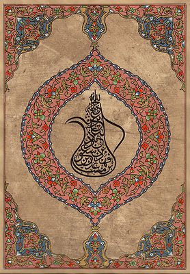 Muslim calligraphy This painting is a fine work of Islamic calligraphy art depicting text from the holy book of Quran. The brilliant artwork captures the writings of the word of God. You get …