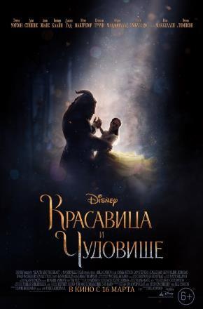 Красавица и чудовище 2017 фильм смотреть онлайн в хорошем качестве hd 720 дисней