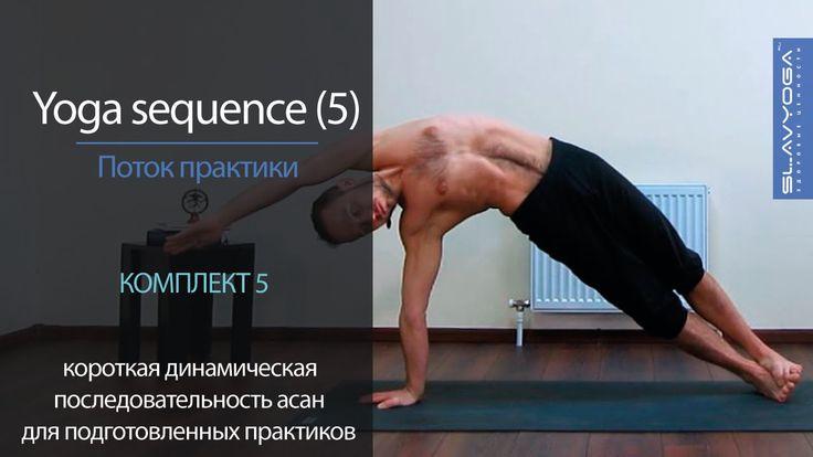 Yoga sequence [5]   Короткая последовательность асан [5]   Видео по йоге...