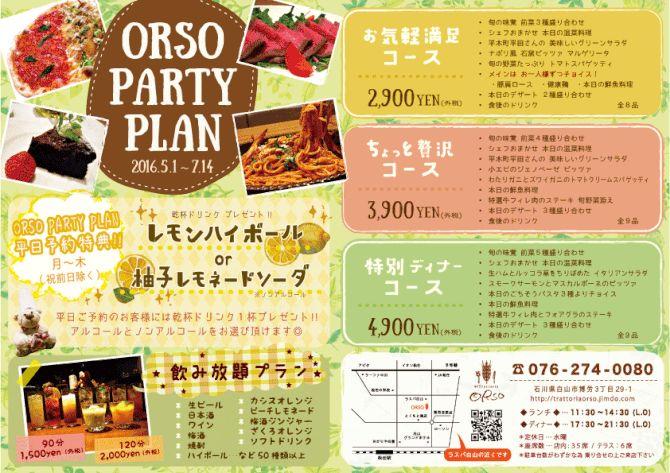 メニュー - イタリア・レストランのTrattoria ORSO オルソ 石川県白山市