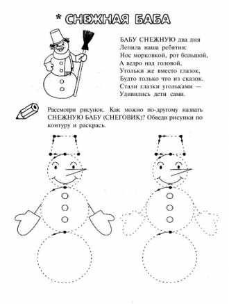 Раскраска для детей как нарисовать снежную бабу, скачать