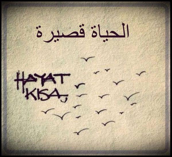 arapça sözler - Google'da Ara