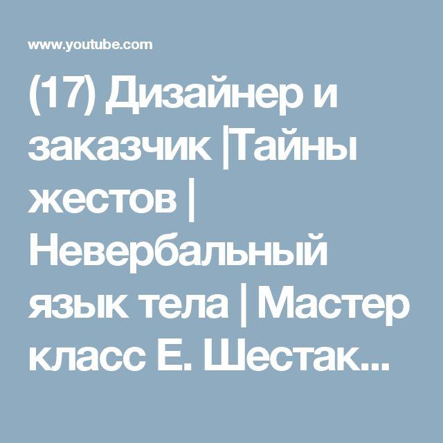 (17) Дизайнер и заказчик  Тайны жестов   Невербальный язык тела   Мастер класс Е. Шестаковой . Часть 1 - YouTube
