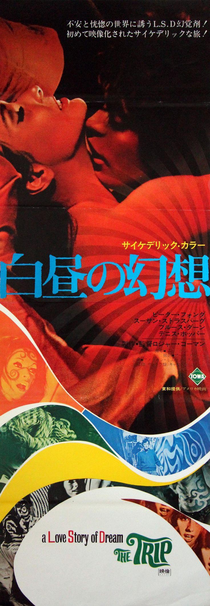 1000 images about super cool japanese cinema poster on. Black Bedroom Furniture Sets. Home Design Ideas