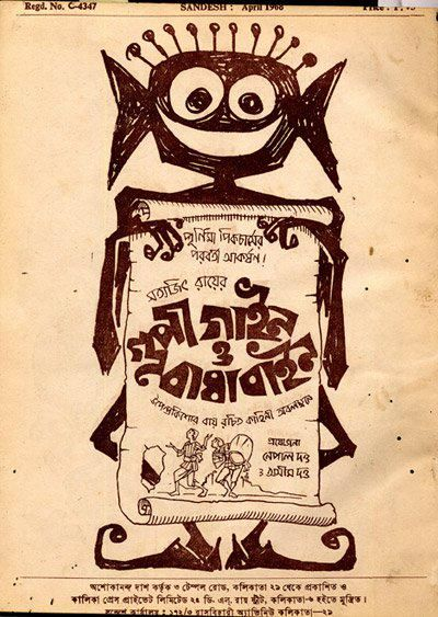 """And another poster by Satyajit Ray to my favorite film of his """"gupy gayen bagha bayen"""""""