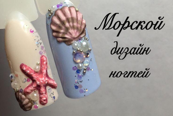 Дизайн выполнен гель-лаками фирмы Nl и 3 д гелем Lianail. Кисти roubloff 00 и 2.