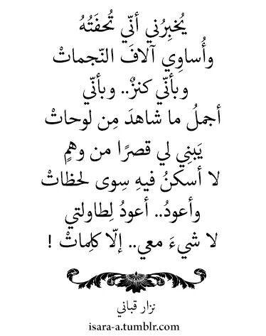كلمات ماجدة الرومي نزار قباني