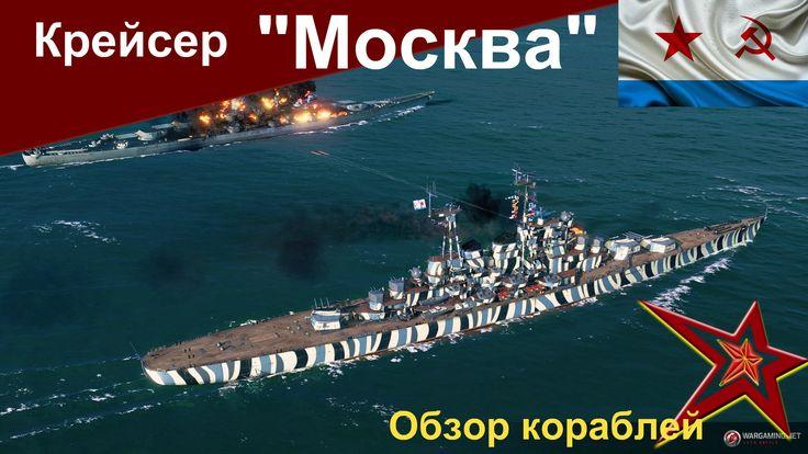 Крейсер Москва. Обзор в World of Warships