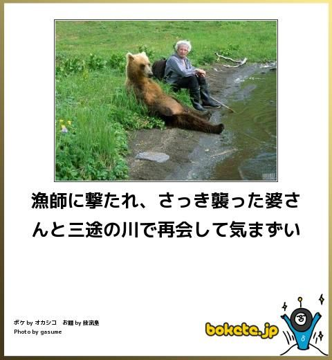 【ボケ画像】漁師に撃たれ、さっき襲った婆さんと三途の川で再会して気まずい | ボケての面白画像を配信~ボケまと~