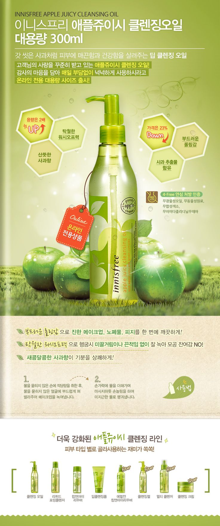 Innisfree Apple Juicy Cleansing Oil 300ML. I use this 2x daily as a double cleanser (this one before my foam cleanser). I love the scent but it kinda gets to you after awhile. The oil is mild enough in my face and so far hasn't broken me out yet though I have only been using it for 3 days.