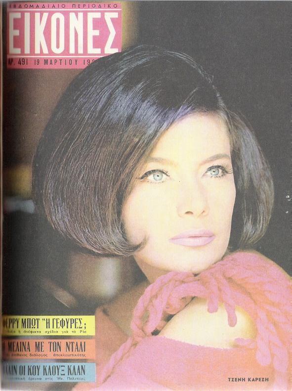 Περιοδικό ΕΙΚΟΝΕΣ: (Τεύχος 491. 19/03/1965). Τζένη Καρέζη. (1932-1992).