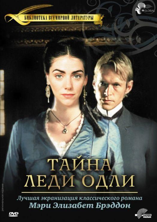 Gallery.ru / Тайна леди Одли (ТВ) Lady Audley's Secret - Фильмы зарубежные 2 - lapyshok
