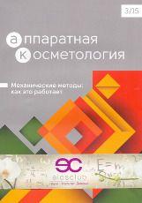 Аппаратная косметология и физиотерапия 3/2015