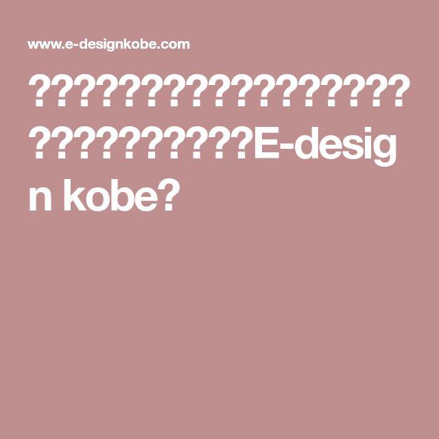 北欧家具 デザイン家具 おしゃれ家具 家具通販サイト E-design kobe