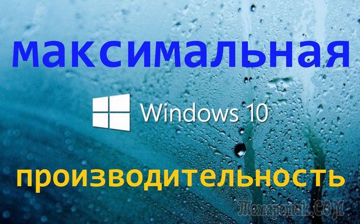 Как оказывается, в прошлом году анонсированная десятая версия Windows далека от совершенства. Заводские настройки Windows 10 таковы, что в системе работает огромное количество неиспользуемых служб, и ...
