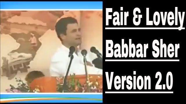 Rahul Gandhi Fair & Lovely , Babbar Sher Speech Version 2.0 !! Viral Videos