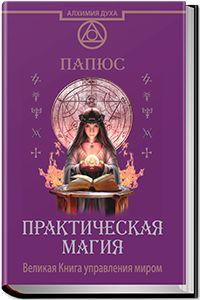 Практическая магия. Великая Книга управления миром [Алхимия духа]