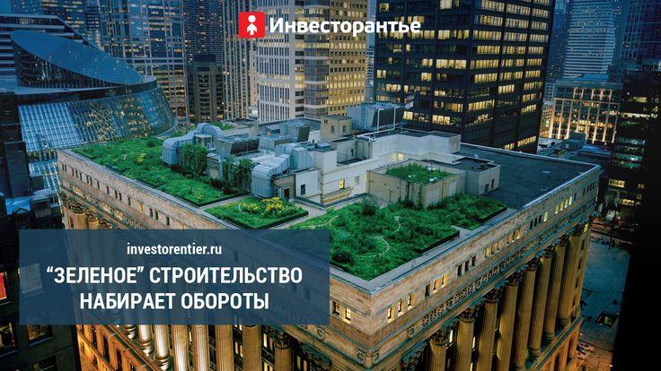 Каждый год строительно-архитектурная отрасль переживает значительные изменения... https://vk.com/investorentier?w=wall-51978660_10006