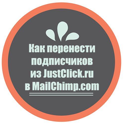 Как перенести подписчиков из JustClick в MailChimp —http://gruz0.ru/kak-perenesti-podpischikov-iz-justclick-v-mailchimp/