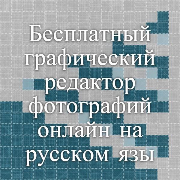 Бесплатный графический редактор фотографий онлайн на русском языке!