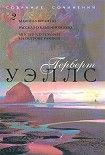 Машина времени. Начните читать книги Уэллс Герберт в электронной онлайн библиотеке booksonline.com.ua. Читайте любимые книги с мобильного или ПК бесплатно и без регистрации.