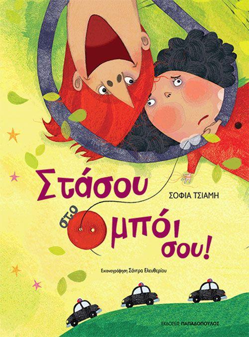 Το βιβλίο «Στάσου στο μπόι σου!» της Σοφίας Τσιάμη, σε εικονογράφηση της Σάντρα Ελευθερίου που κυκλοφορεί από τις εκδόσεις Παπαδόπουλος, είναι μια διασκεδαστική ιστορία που απευθύνεται σε παιδιά από 4 ετών και πάνω.