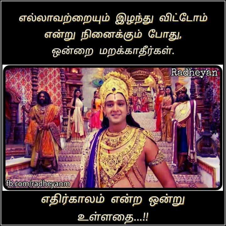 Radheyan Quotes No111 Mahabharatham Quotes