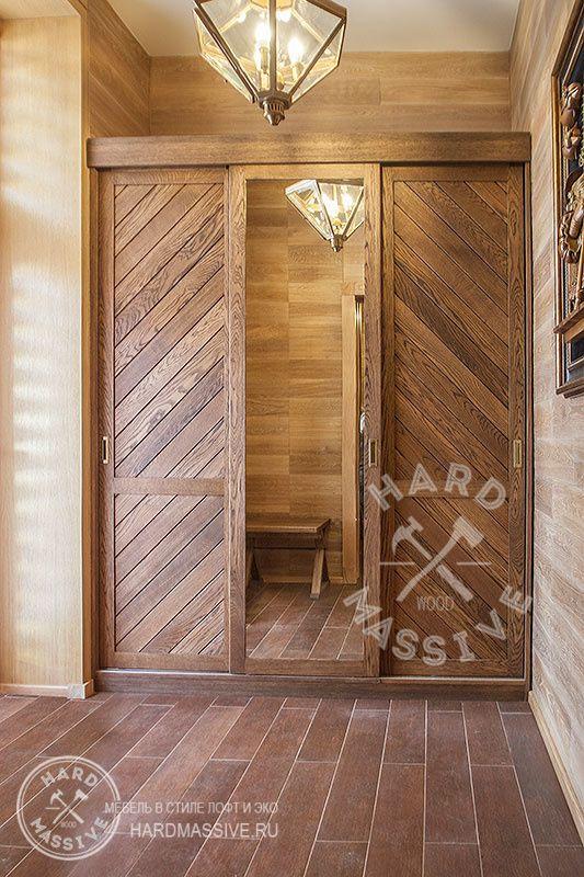 Шкаф-купе Вешки. Шкаф из массива в прихожую. Дизайнерский шкаф-купе сделан в стиле Шале. Шкаф-купе сделан из дерева горного Дуба и шпонированной столярной плиты.