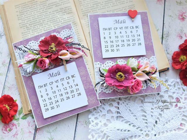 Дразнилка картонная : Календарики-магнитики/ ДК СкрапВолшебница