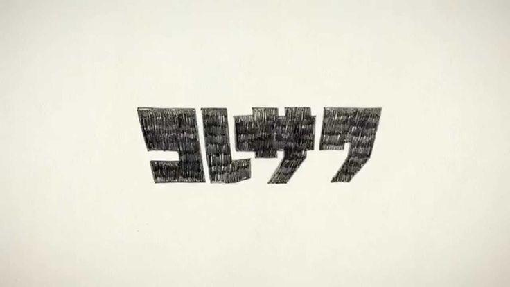 コレサワ「笑えよ乙女」【Music Video】