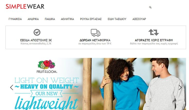 Simplewear - Ρούχα | Online Καταστήματα - Webfly